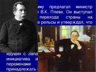 Иную программу предлагал министр внутренних дел В.К. Плеве. Он выступал прот