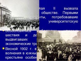 Политика Николая II вызвала разочарование в обществе. Первыми выступили студ