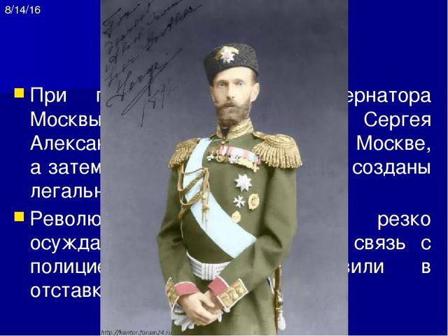 При поддержке генерал-губернатора Москвы великого князя Сергея Александрович...