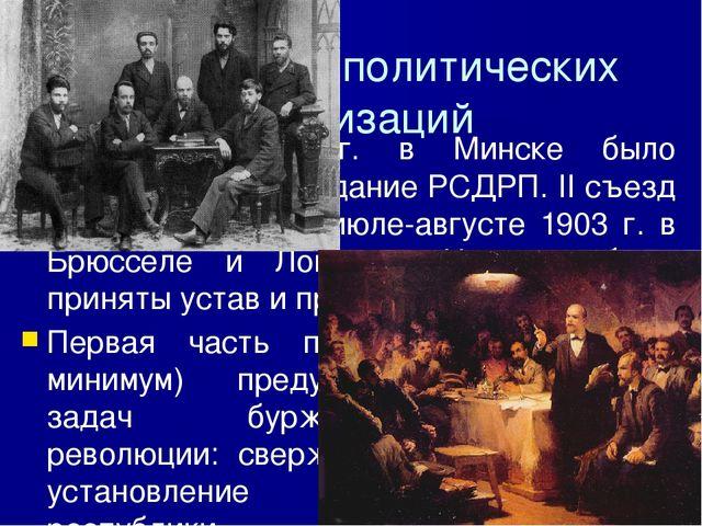 Вторая часть (программа-максимум) ориентировала на победу пролетарской револ...