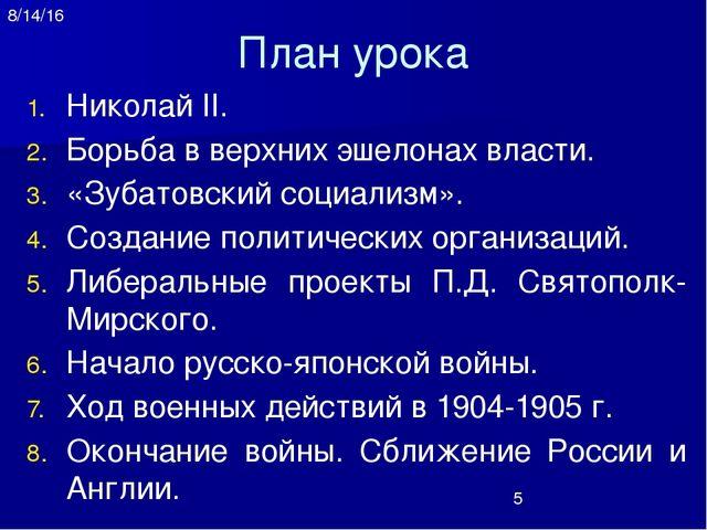 5. Либеральные проекты П.Д. Святополк-Мирского В условиях нараставшего недово...