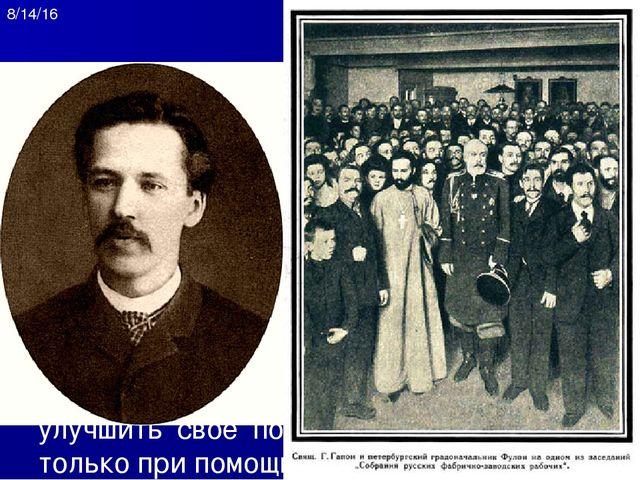 3. «Зубатовский социализм» Главную опасность многие представители власти вид...