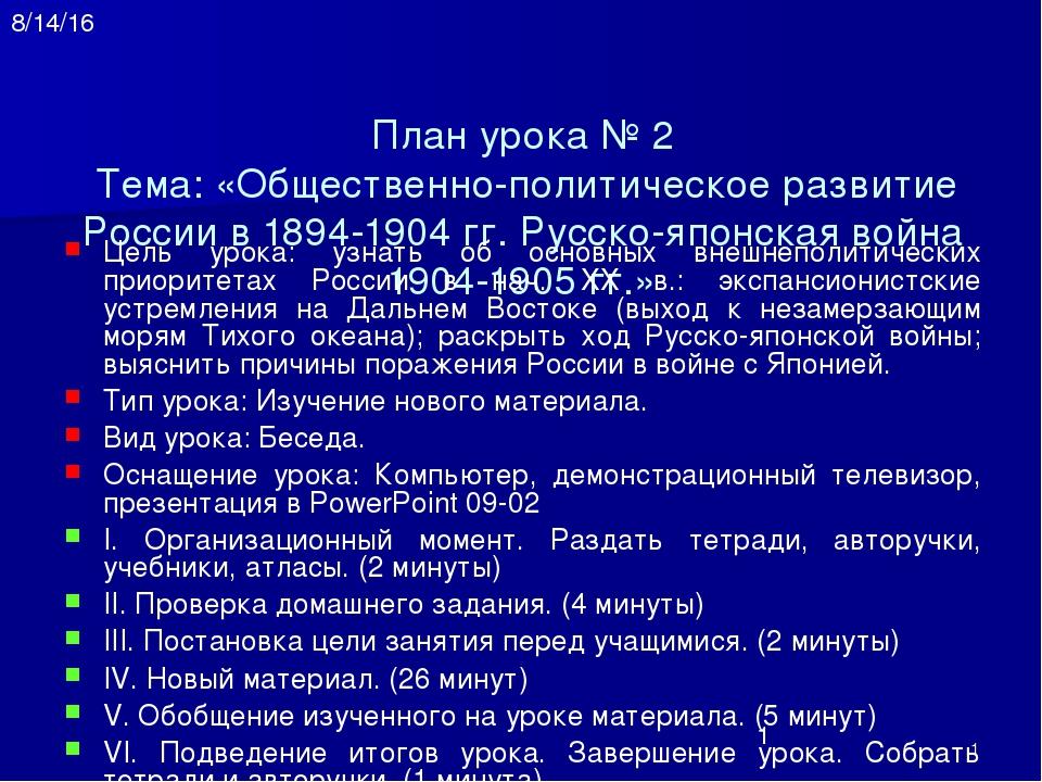 1. Николай II 20 октября 1984 г. умер император Александр III. На престол вст...