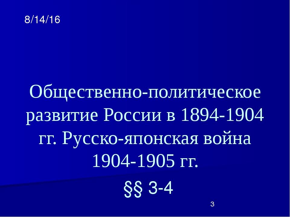Общественно-политическое развитие России в 1894-1904 гг. Русско-японская вой...