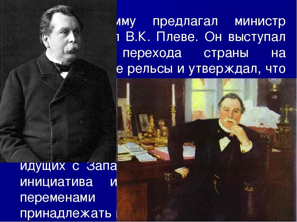 Иную программу предлагал министр внутренних дел В.К. Плеве. Он выступал прот...