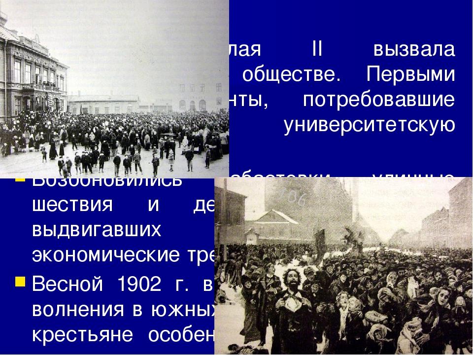 Политика Николая II вызвала разочарование в обществе. Первыми выступили студ...