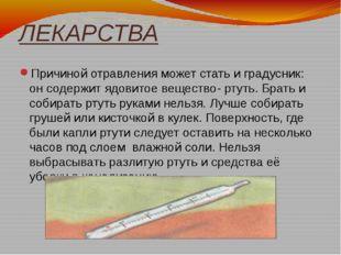 ЛЕКАРСТВА Причиной отравления может стать и градусник: он содержит ядовитое в