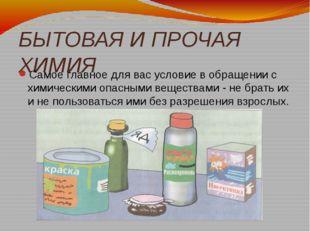 БЫТОВАЯ И ПРОЧАЯ ХИМИЯ Самое главное для вас условие в обращении с химическим