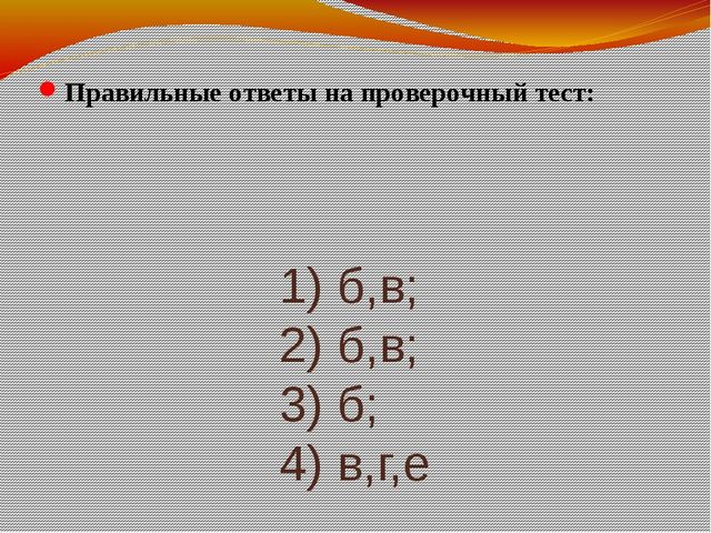 1) б,в; 2) б,в; 3) б; 4) в,г,е Правильные ответы на проверочный тест: