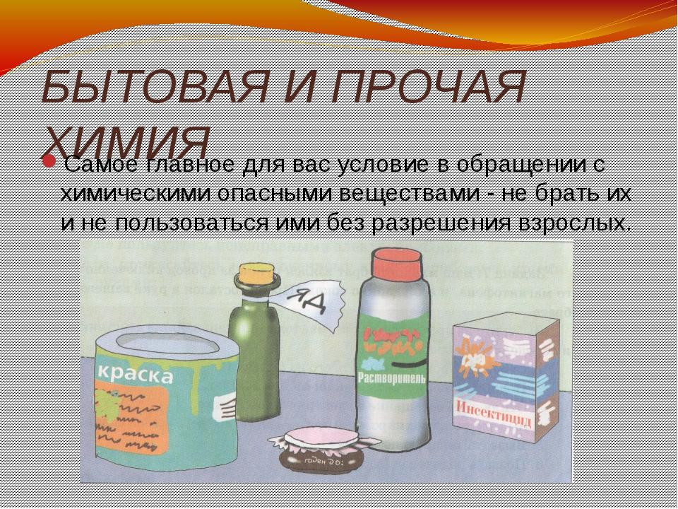 плакат на тему химия в косметике отдыхающих