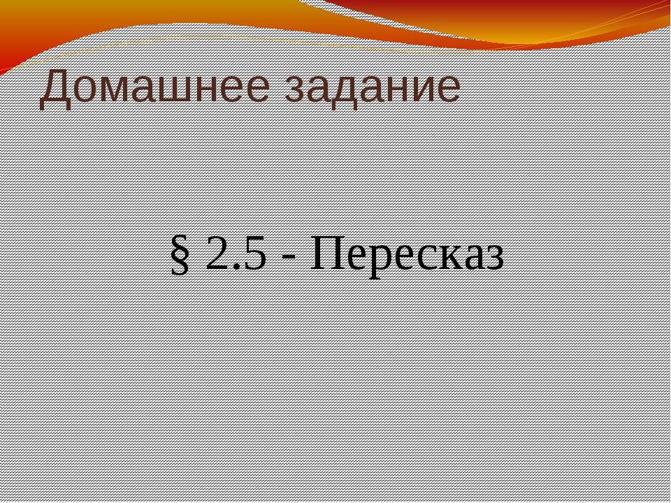 Домашнее задание § 2.5 - Пересказ