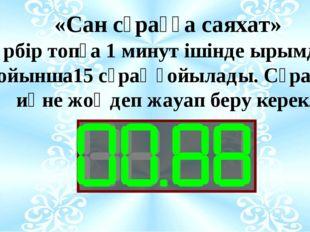 Тұрмыс пен шаруашылық Суреттегі қазақтың ұлттық ойыны аударыспақтан көрініс б