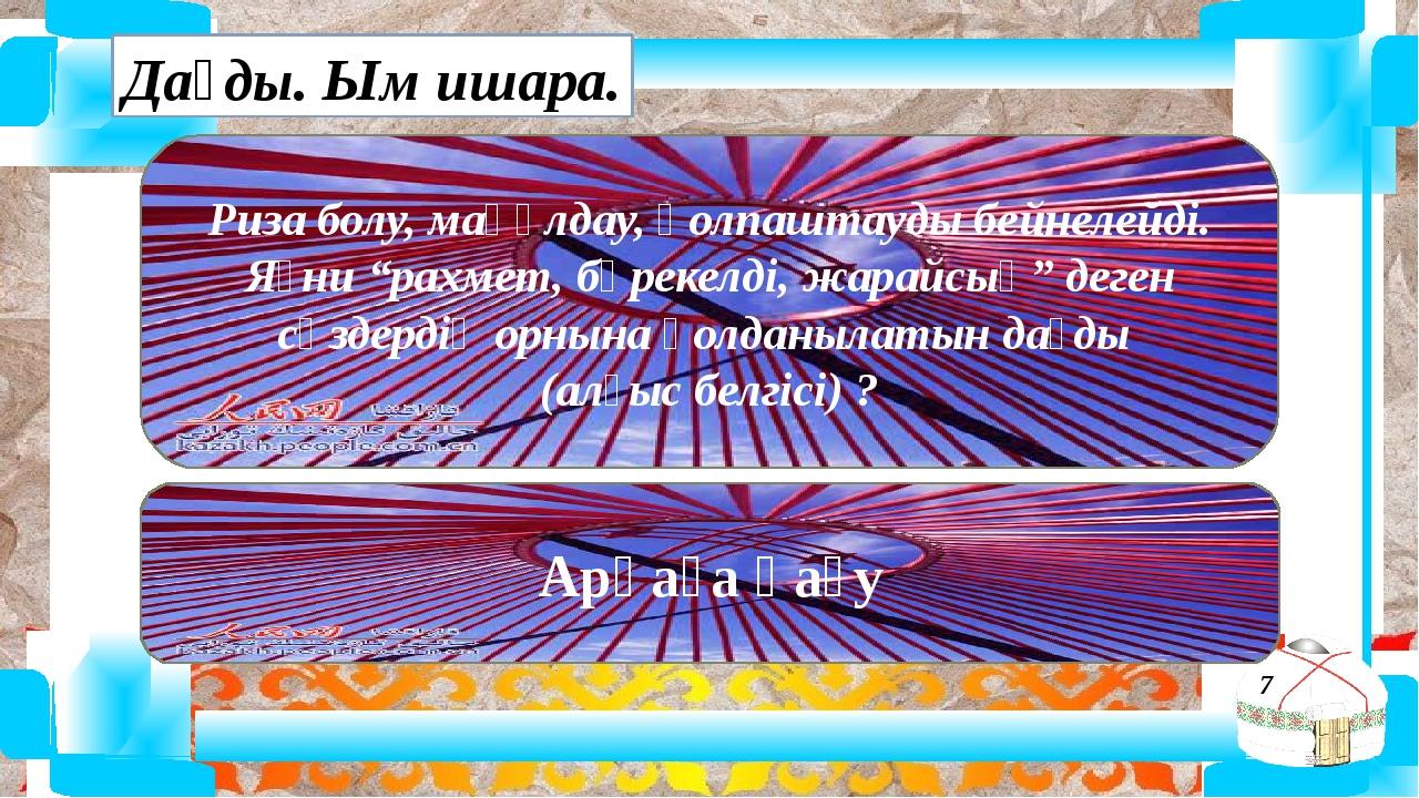 «Ал, қанеки тауып көріңіз!» Сайысқа қатысушы топтарға қазақ әдет-ғұрыптарына...