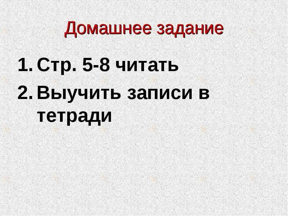 Домашнее задание Стр. 5-8 читать Выучить записи в тетради