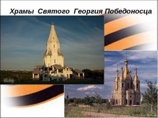 Храмы Святого Георгия Победоносца Храмы Святого Георгия Победоносца