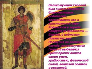 Великомученик Георгий был сыном богатых и благочестивых родителей, воспитавши