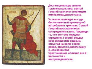 Достигнув вскоре звания тысяченачальника, святой Георгий сделался любимцем им
