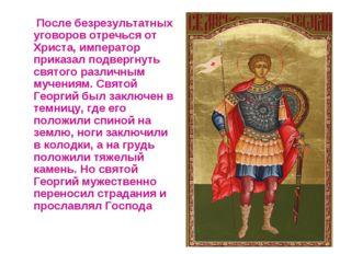 После безрезультатных уговоров отречься от Христа, император приказал подвер