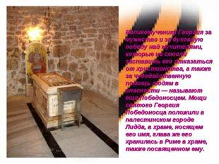 Великомученика Георгия за мужество и за духовную победу над мучителями, котор
