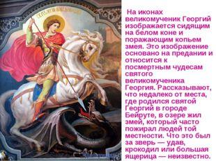 На иконах великомученик Георгий изображается сидящим на белом коне и поражаю