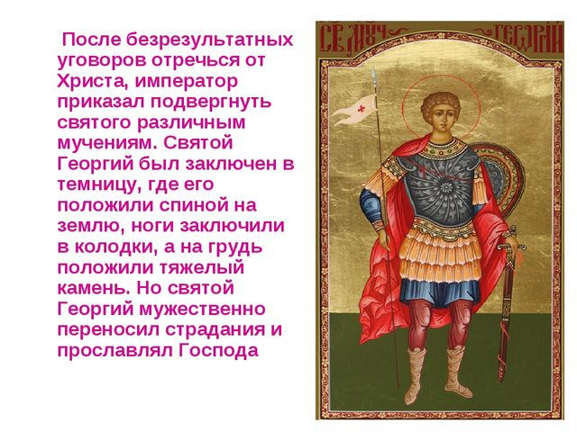 После безрезультатных уговоров отречься от Христа, император приказал подвер...