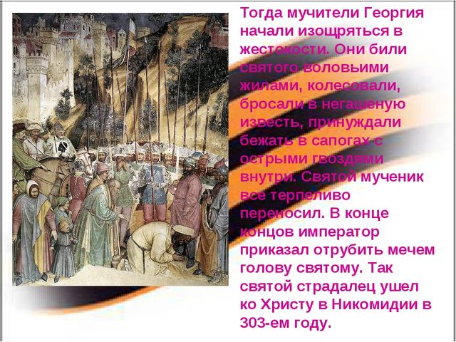 Тогда мучители Георгия начали изощряться в жестокости. Они били святого волов...