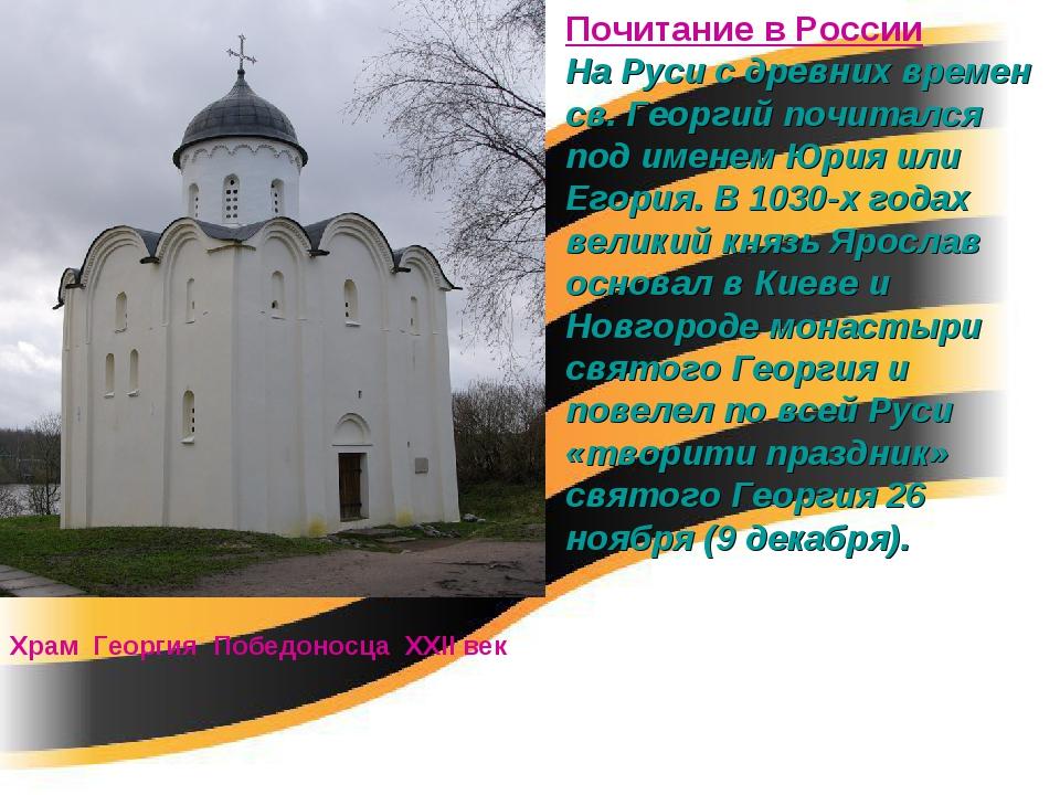Почитание в России На Руси с древних времен св. Георгий почитался под именем...