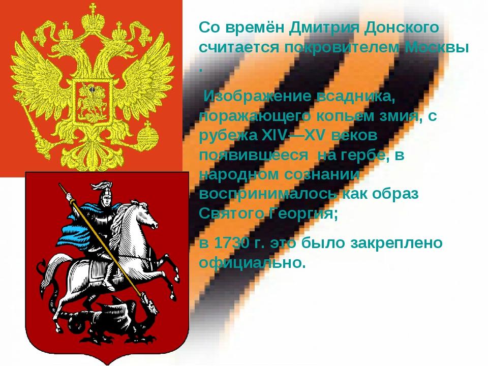 Со времён Дмитрия Донского считается покровителем Москвы. Изображение всадник...