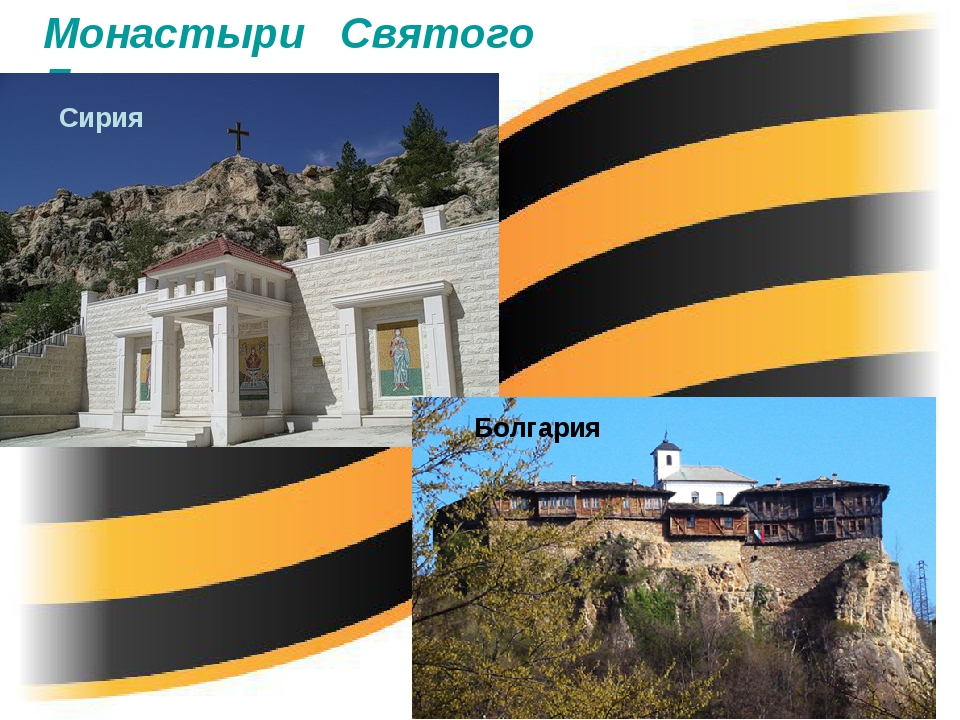 Монастыри Святого Георгия Сирия Болгария
