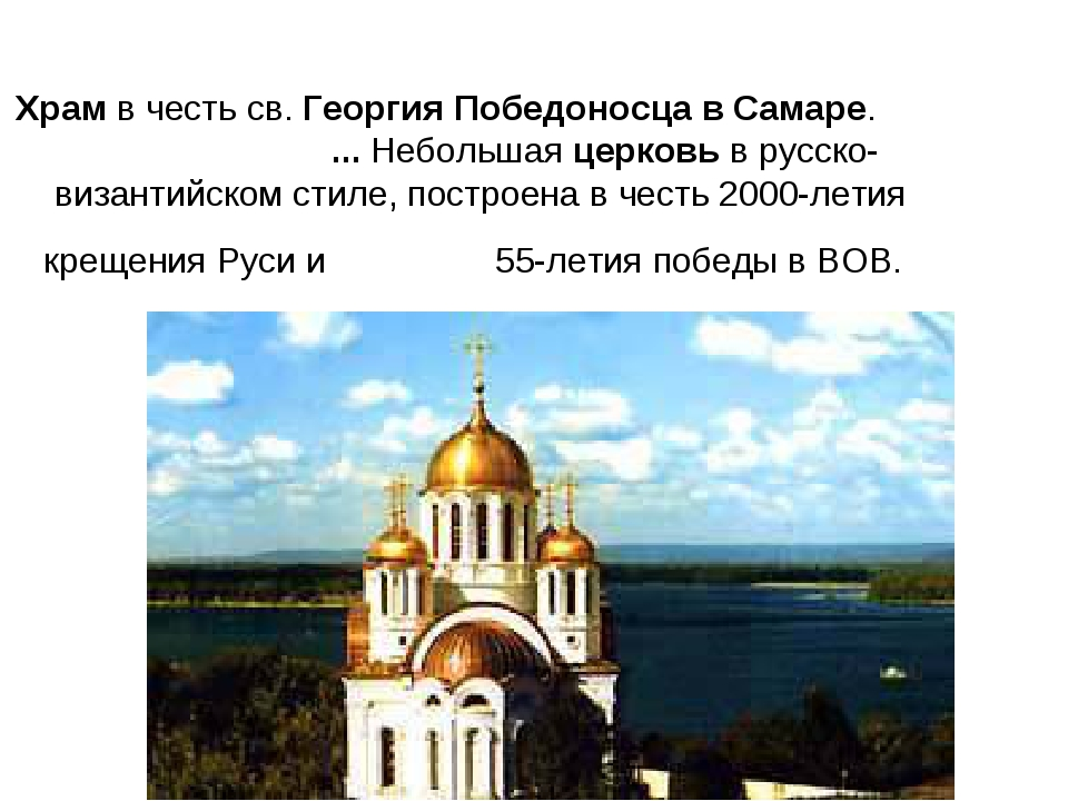 Храмв честь св.ГеоргияПобедоносцавСамаре. ...Небольшаяцерковьв русс...