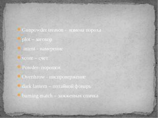 Gunpowder treason - измена пороха plot – заговор intent - намерение score – с