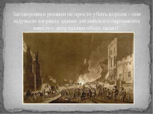 Заговорщики решили не просто убить короля - они задумали взорвать здание англ