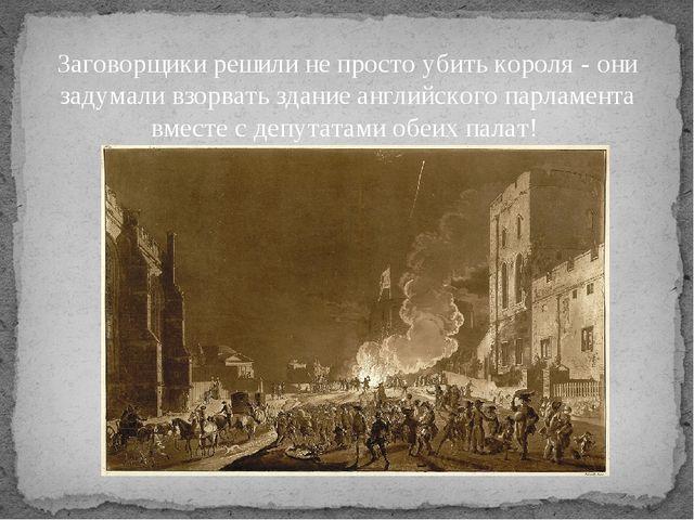 Заговорщики решили не просто убить короля - они задумали взорвать здание англ...