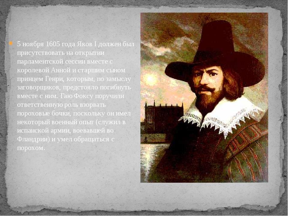 5 ноября 1605 года Яков Iдолжен был присутствовать на открытии парламентской...