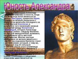Склонность к авантюрам Александр продемонстрировал в юности, когда без воли о