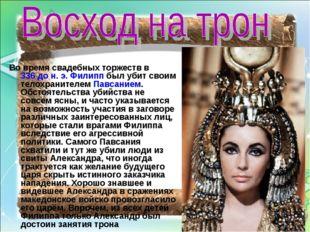 Во время свадебных торжеств в336 до н. э.Филиппбыл убит своим телохранител