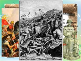В 331 г.до н.э. начался поход Александра в глубь Персии.Четыре месяца продолж
