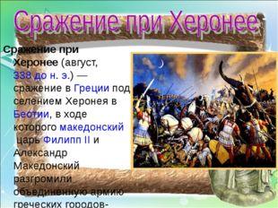 Сражение при Херонее(август,338 до н. э.) — сражение вГрециипод селением