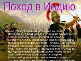 Весной 327 года Александр Великий во главе македонской армии, в рядах которой
