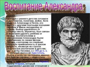 Александра с раннего детства готовили к дипломатии, политике, войне. Хотя род