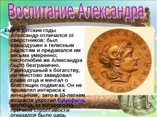 Ещё в детские годы Александр отличался от сверстников: был равнодушен к телес