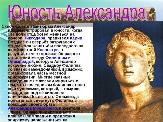Склонность к авантюрам Александр продемонстрировал в юности, когда без воли о...