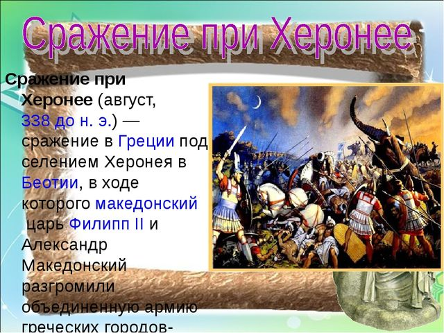 Сражение при Херонее(август,338 до н. э.) — сражение вГрециипод селением...