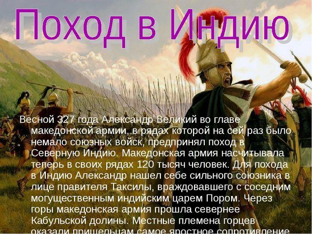 Весной 327 года Александр Великий во главе македонской армии, в рядах которой...