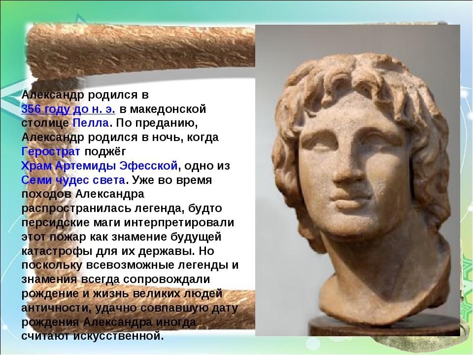 Александр родился в356 году дон.э.в македонской столицеПелла. По предани...