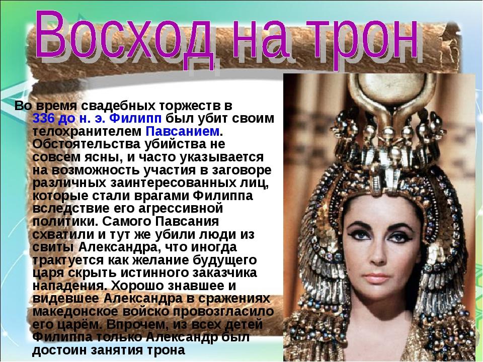 Во время свадебных торжеств в336 до н. э.Филиппбыл убит своим телохранител...