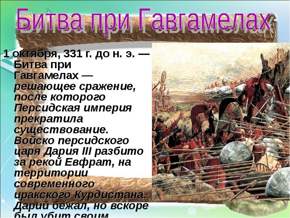 1 октября, 331 г. до н. э. — Битва при Гавгамелах— решающее сражение, после...