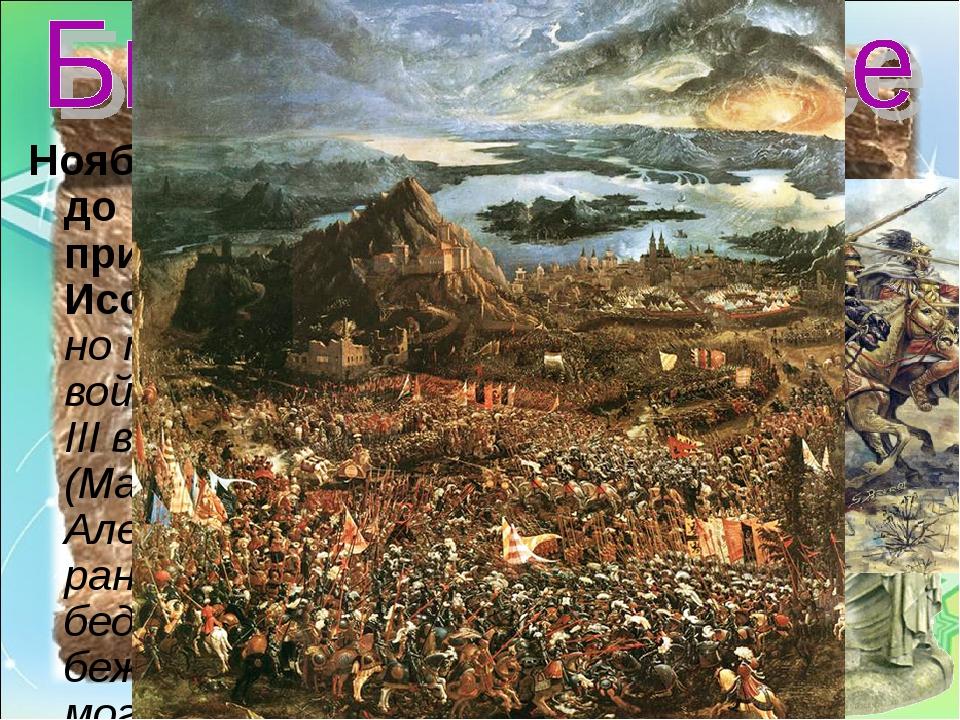 Ноябрь, 333г. дон.э.— Битва при Иссе—разгромлено персидское войско царя...