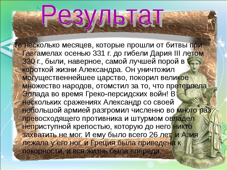 Те несколько месяцев, которые прошли от битвы при Гавгамелах осенью 331г. до...