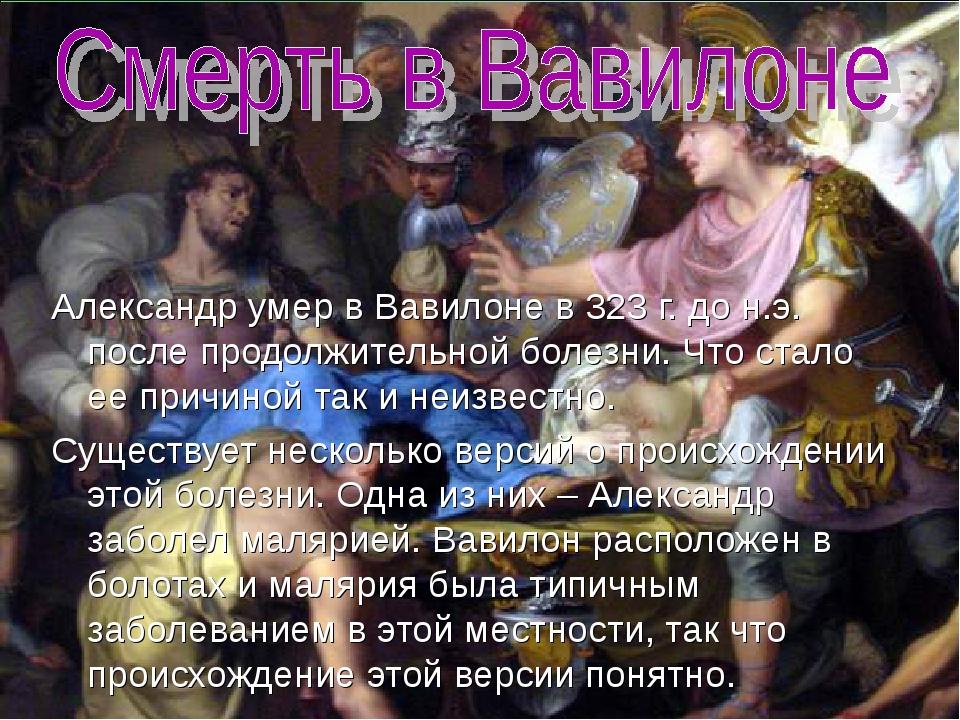 Александр умер в Вавилоне в 323 г. до н.э. после продолжительной болезни. Что...
